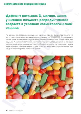 Дефицит витамина D, магния, цинка у женщин позднего репродуктивного возраста в условиях косметологической клиники
