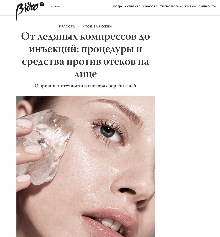 От ледяных компрессов до инъекций: процедуры и средства против отеков на лице