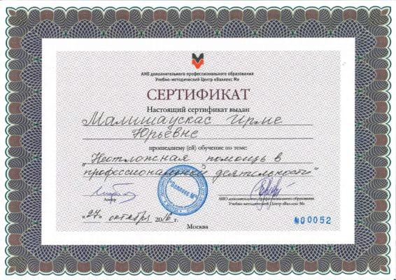 МАЛИШАУСКАС ИРМА ЮРЬЕВНА